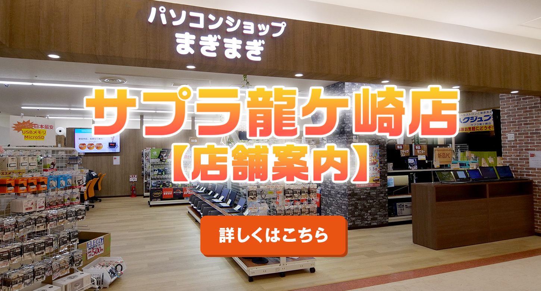 パソコンショップまぎまぎ龍ケ崎店